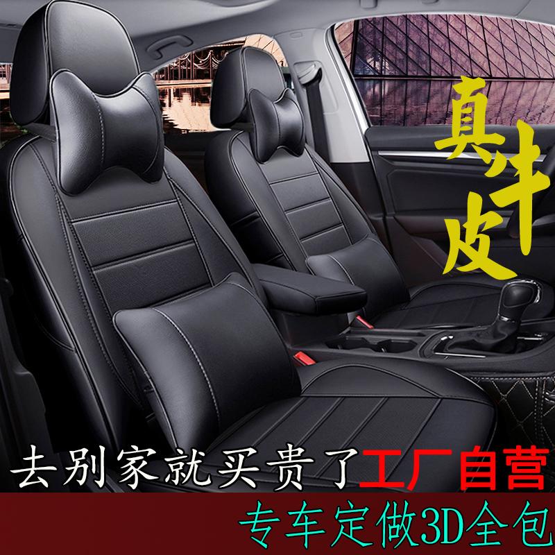 汽车座套真皮全包新老款车座椅套卡罗拉轩逸朗逸宝来四季通用坐垫