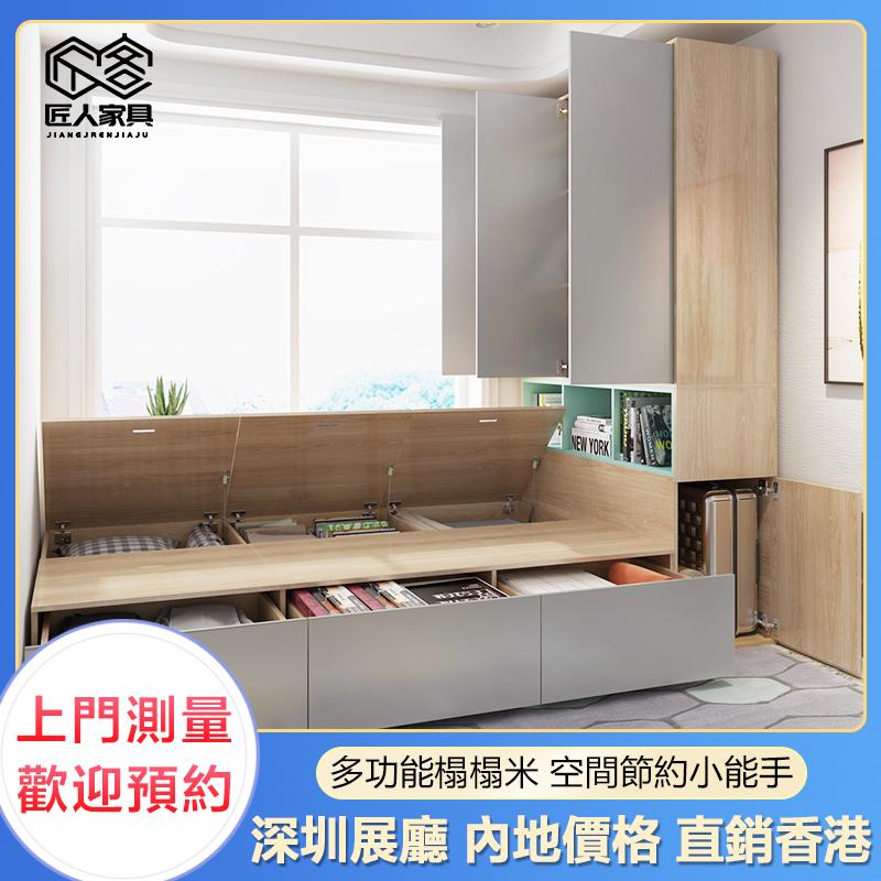 香港榻榻米全屋定制整体床衣柜一体家俬踏踏米地台床实木家具订造79.00元包邮