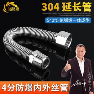4分内外丝304不锈钢波纹管热水器马桶进水管延长管内外牙金属软管