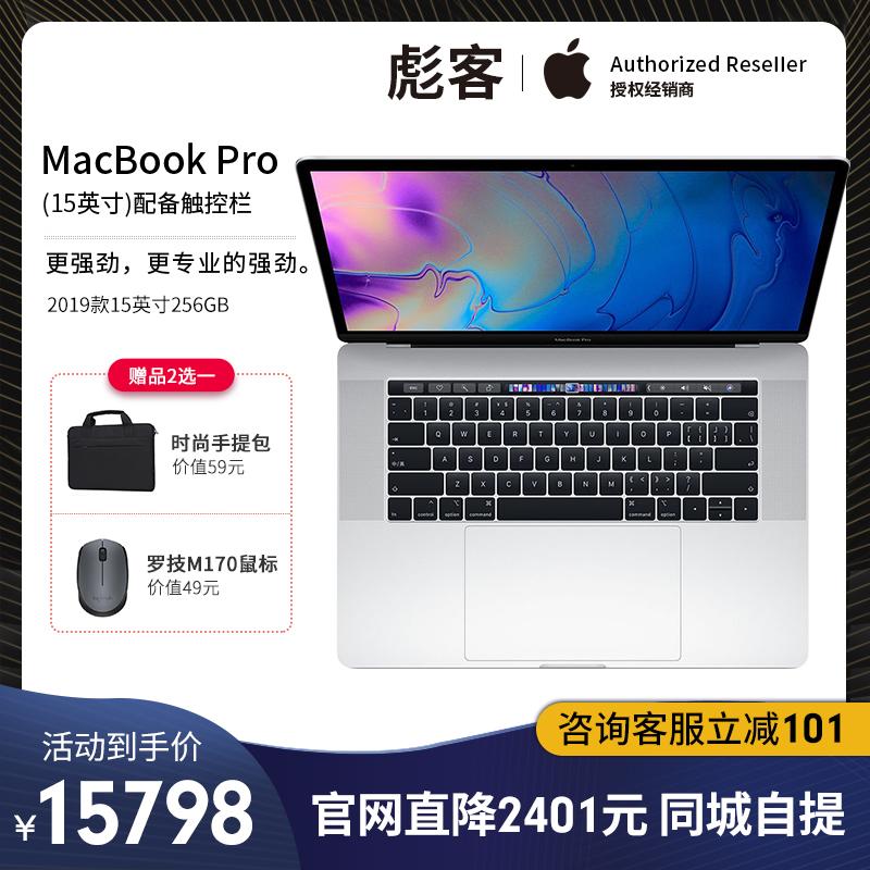 2019款Apple/苹果 15.4英寸MacBook Pro 256G带触控栏六核i7处理器商务办公笔记本电脑学生轻薄超级本便携