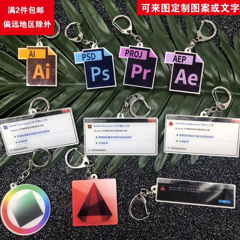 adobe钥匙扣设计达人创意挂件PS AI CAD崩溃系列PS菜单工具栏图标