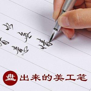 毕加索繁华世纪打磨美工弯尖钢笔