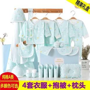 新生儿礼盒套装婴儿衣服纯棉春夏秋季刚出生宝宝0-3个月6母婴用品