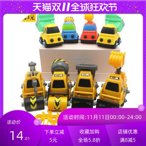 拼装玩具玩具拆装工程车儿童拧螺丝螺母组汽车模型男孩3-6岁