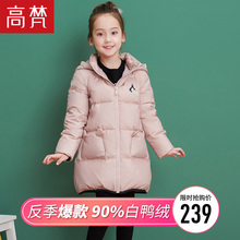 Golden Vatican Children's Down Garments for Long and Medium-sized Babies Handling Foreign-style Children's Outerwear Special Off-season Clearance Children's Clothing
