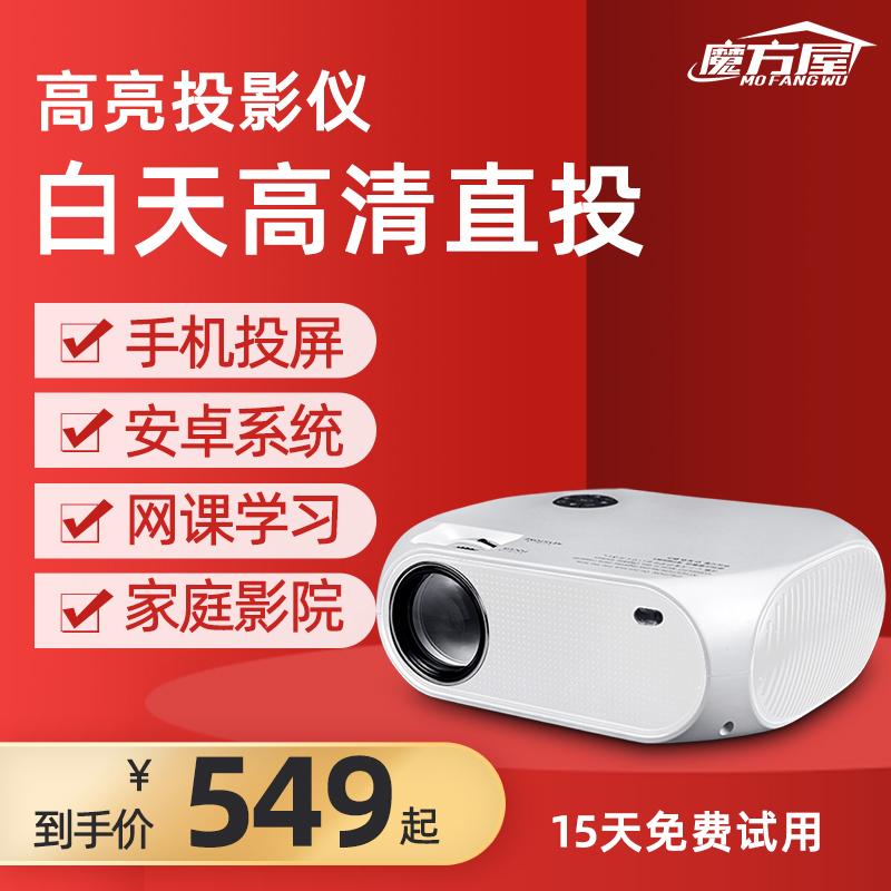 2020新款魔方屋1080p投影仪家用投影机wifi无线手机投墙高清智能3D家庭影院4K教学商用办公投影仪