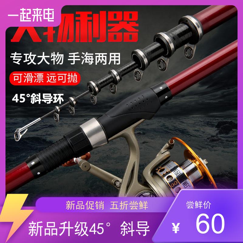 狼王矶钓竿矶杆超轻超硬碳素远投海竿滑漂长节定位手海钓鱼竿套装