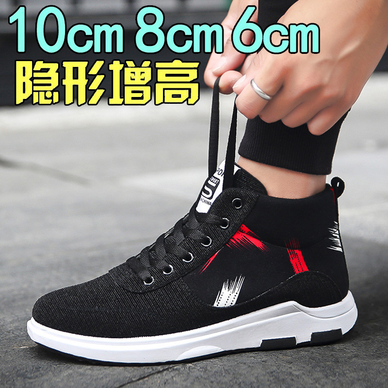 Summer invisible inside heightening mens shoes 10cm high top board shoes mens heightening shoes 10cm 8cm sports leisure shoes trend