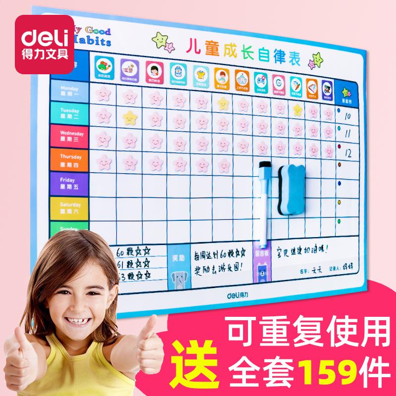 得力儿童学习行为成长作息计划家用自律表磁性白板墙贴奖励贴纸可移除幼儿园小学生好习惯打卡养成多功能神器