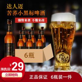 达人迈 苦荞啤酒330ml*6瓶装 苦荞麦小黑标整箱图片