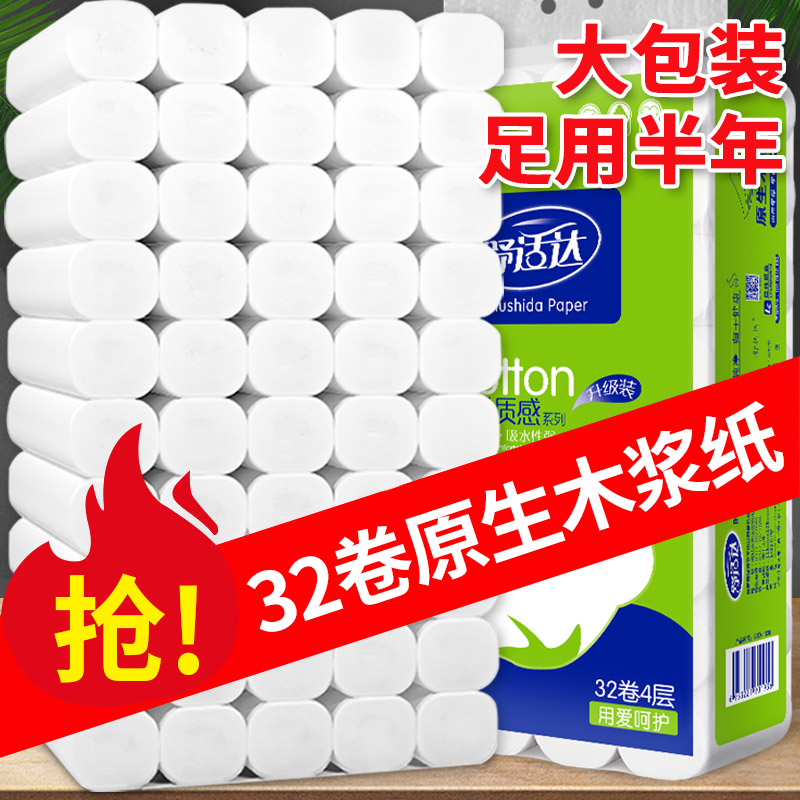 Comfortable toilet paper pure wood pulp 32 rolls household toilet paper 5.4kg affordable package