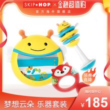 hop嬰兒手鈴鈴鼓沙錘音樂玩具幼兒寶寶益智早教樂器套裝 美國Skip