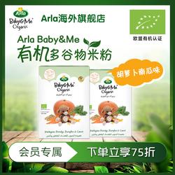 (新品)Arla宝贝与我有机米粉婴儿宝宝米粉6个月以上2盒装米粉
