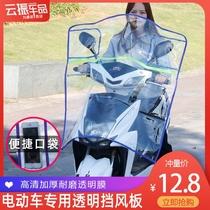 電動摩托車前擋風透明板塑料高清防雨電瓶車擋雨板加厚擋風罩通用