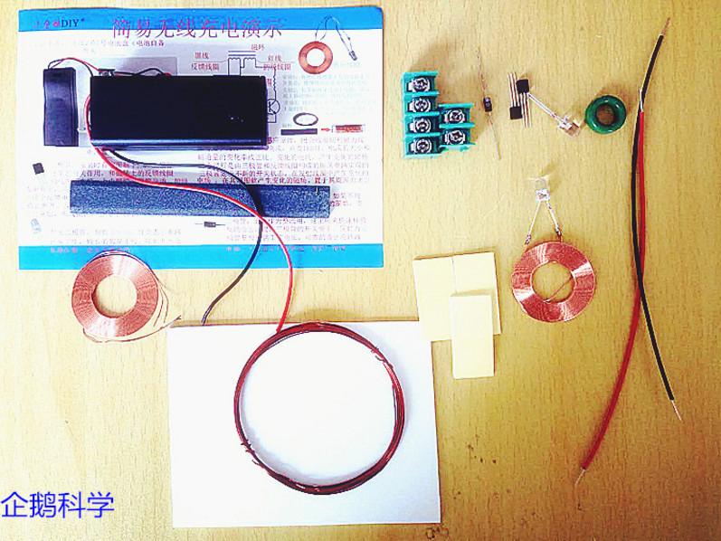 课件 电子创客教育培训电子小制作 stem 无线充电 原理演示实验