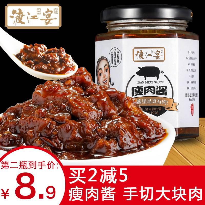 渡江宴瘦肉酱猪肉酱拌饭酱下饭菜自制手工拌面酱辣椒酱瓶装肉调味
