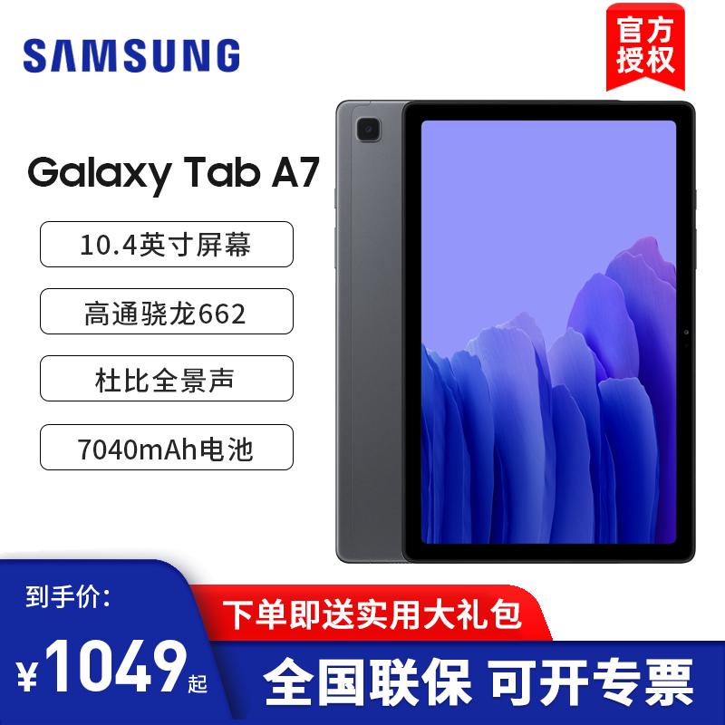 【热销】Samsung/三星Galaxy Tab A7 SM-T500/505C平板电脑10.4英寸安卓大屏手机pad办公娱乐学习平板