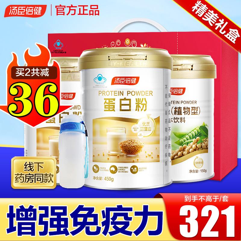 汤臣倍健营养高乳清中老年蛋白质粉