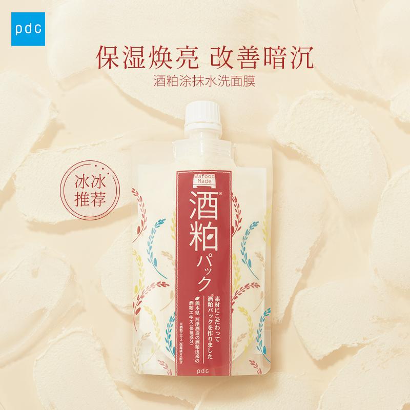 pdc酒粕面膜/宇治抹茶面膜 补水保湿提亮肤色