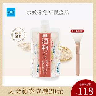 涂抹式 保湿 补水提亮肤色酒糟面膜 pdc日本酒粕面膜碧迪皙 冰冰同款