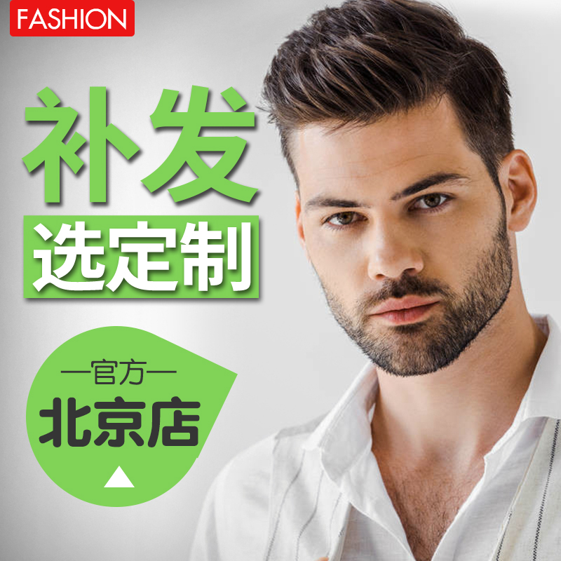Geek hair Beijing Wig Mens Korean version handsome forehead invisible traceless top hair patch human hair customization