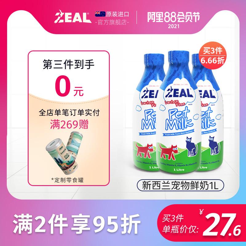zeal进口宠物牛奶鲜营养长胖发育猫咪幼犬猫哺乳期母乳无乳糖吸收