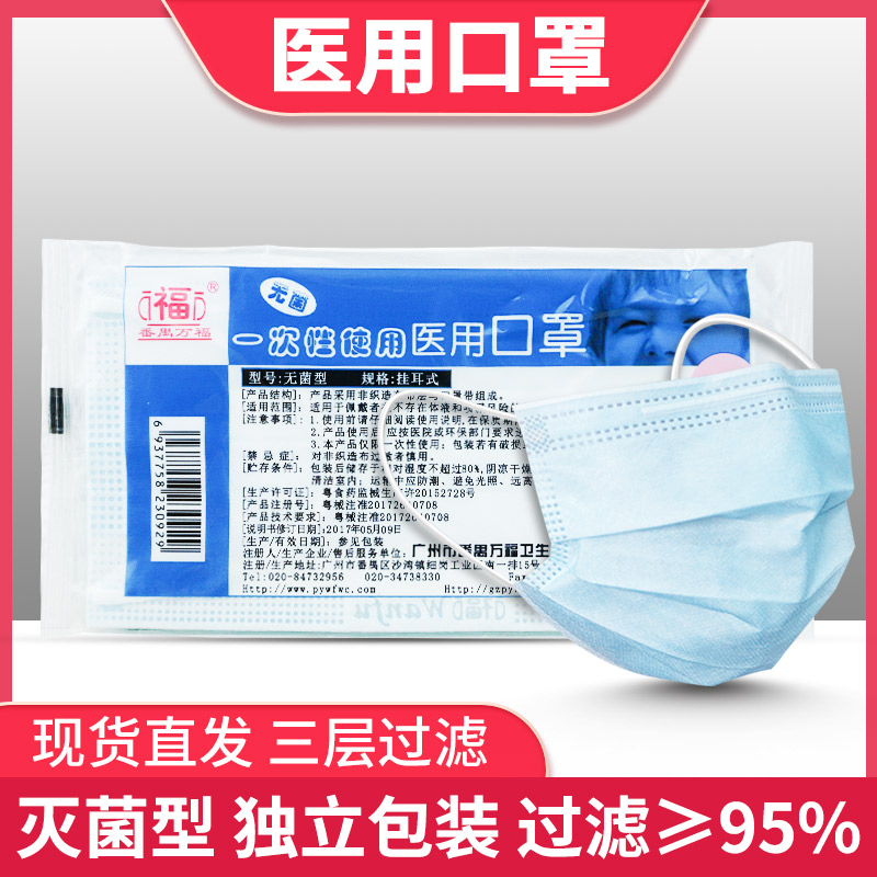 Medical mask disposable protection independent packaging sterilization medical oral care mask breathable thin
