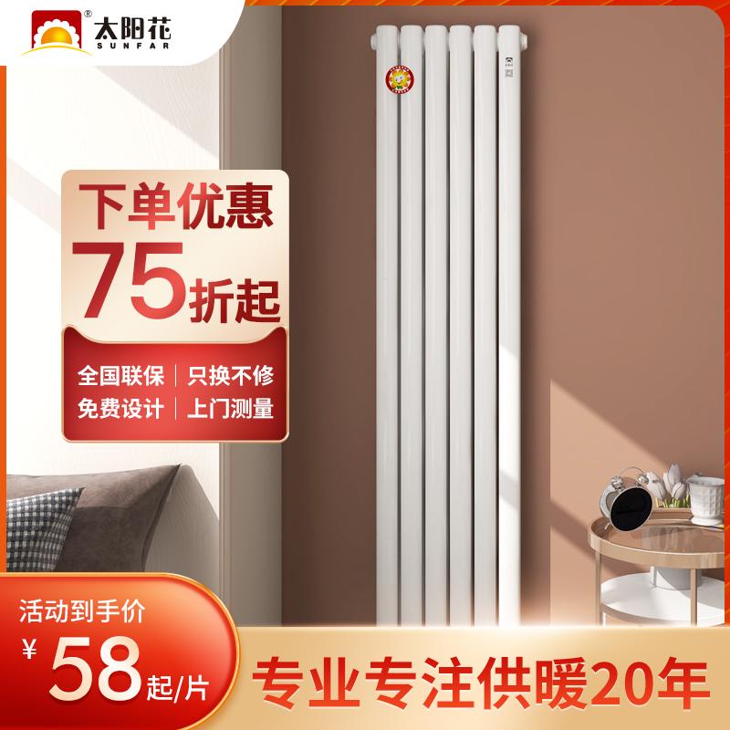 Радиаторы Артикул 589072620703