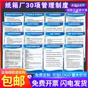 纸箱厂安全生产管理制度牌工厂车间规章制度印刷机安全操作规程消防安全提示警示牌标识标志牌