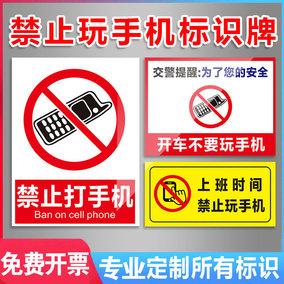 禁止玩手机标识牌工作手持电话聊天