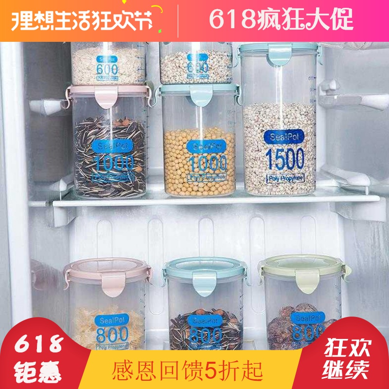 Surface storage portable spice storage box kitchen storage tank coarse grain sealed family cereal oatmeal scented tea