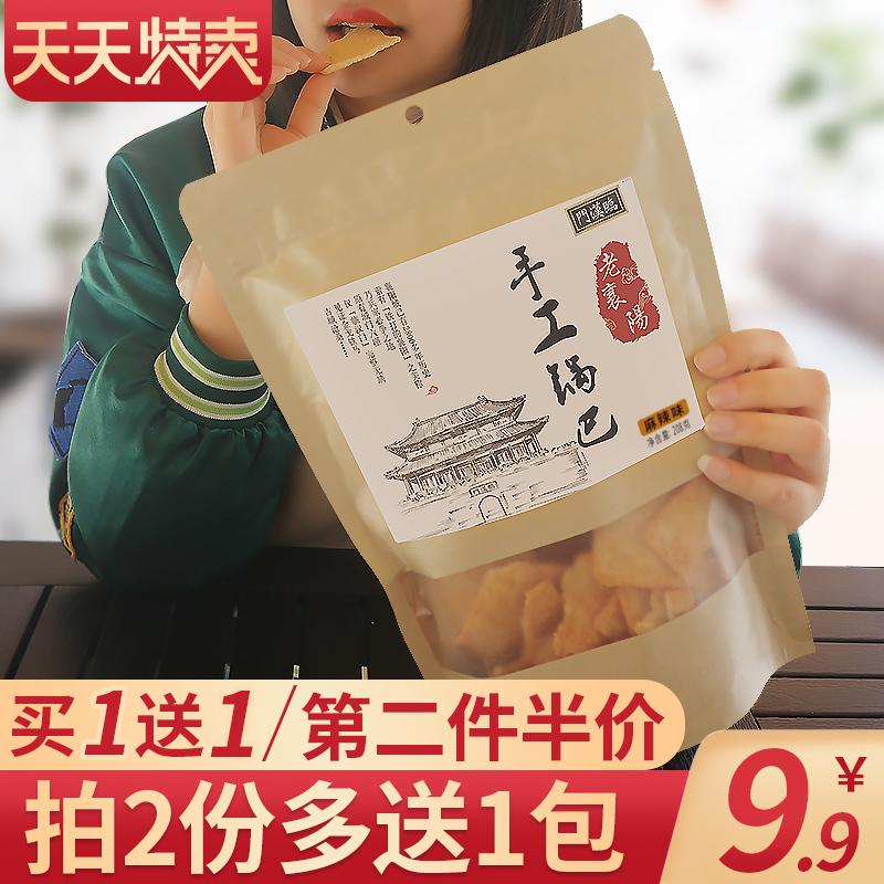 老襄陽手工鍋巴網紅零食小吃小包裝休閑特產膨化食品安徽麻辣包郵