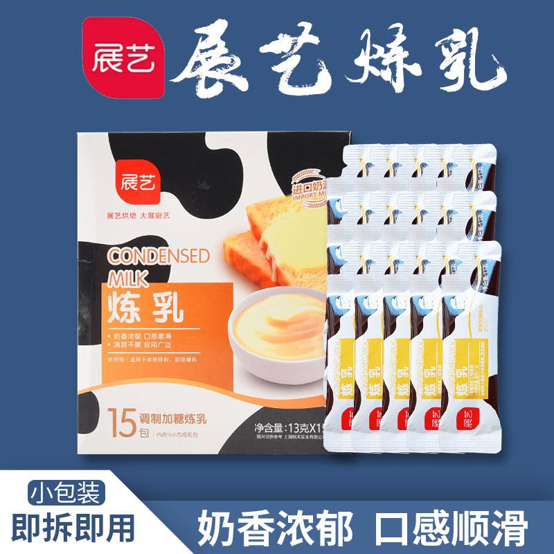 展艺炼乳13g*15条 小包装炼奶蛋挞液奶茶咖啡甜品家用烘焙原材料