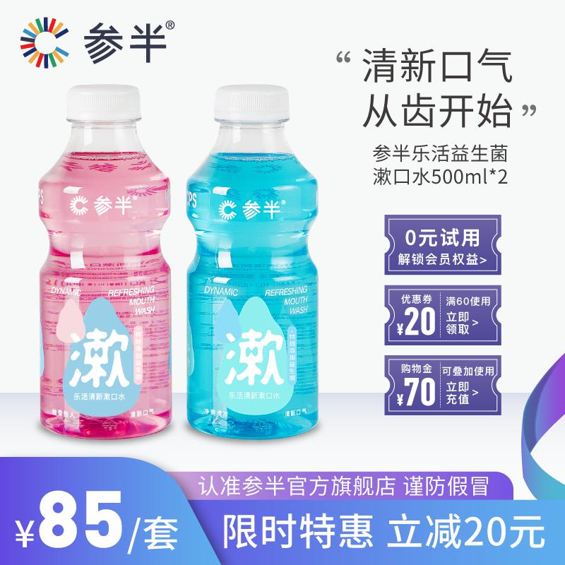 x参半益生菌女生儿童口腔漱口水质量可靠吗