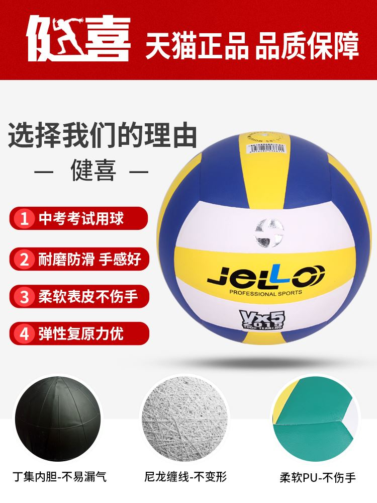 Volleyball middle school entrance examination special examination for primary school students sports competition soft volleyball training soft junior high school students Gas Volleyball