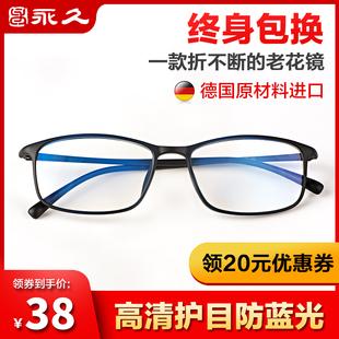 德国老花镜男防蓝光抗疲劳高清老人花镜超轻老花眼镜高档品牌正品