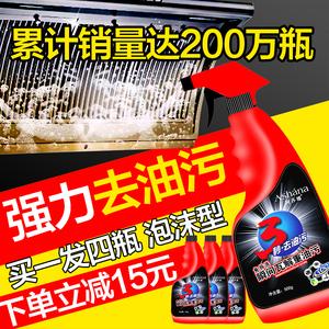 阿莎娜厨房油污清洁剂抽油烟机清洗剂泡沫型多功能油烟净去油神器