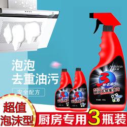 阿莎娜泡沫型抽油烟机油污净3瓶清洁剂厨房地板瓷砖灶台去重油烟