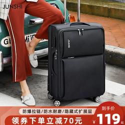 jsahei /骏仕牛津布女24男20拉杆箱