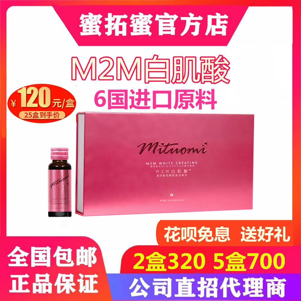 白肌酸官网正品M2M蜜拓蜜白肌酸美白饮胶原蛋白低聚肽大米肽抗糖