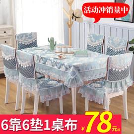 餐桌布椅套椅垫套装茶几桌布长方形布艺餐桌椅子套罩现代简约家用