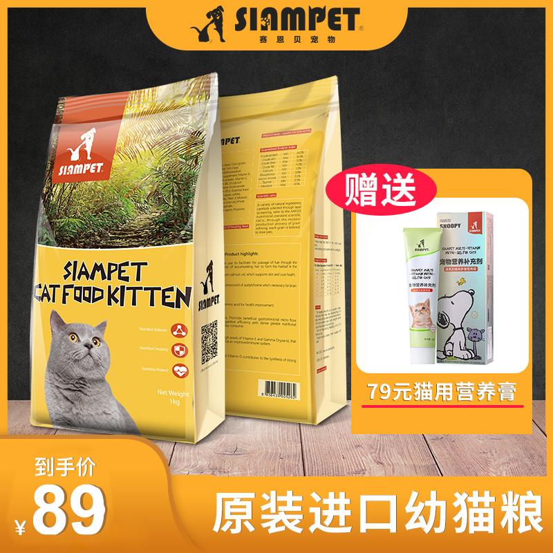 129.00元包邮赛恩贝原装进口幼猫主粮肉粉三文鱼通用型全猫种专用猫粮1.0KG