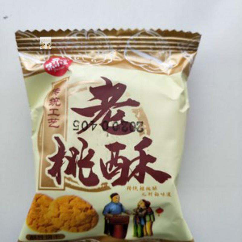 朱小二酥饼桃酥饼干老式桃酥饼传统糕点心散装小包装零食小吃特产