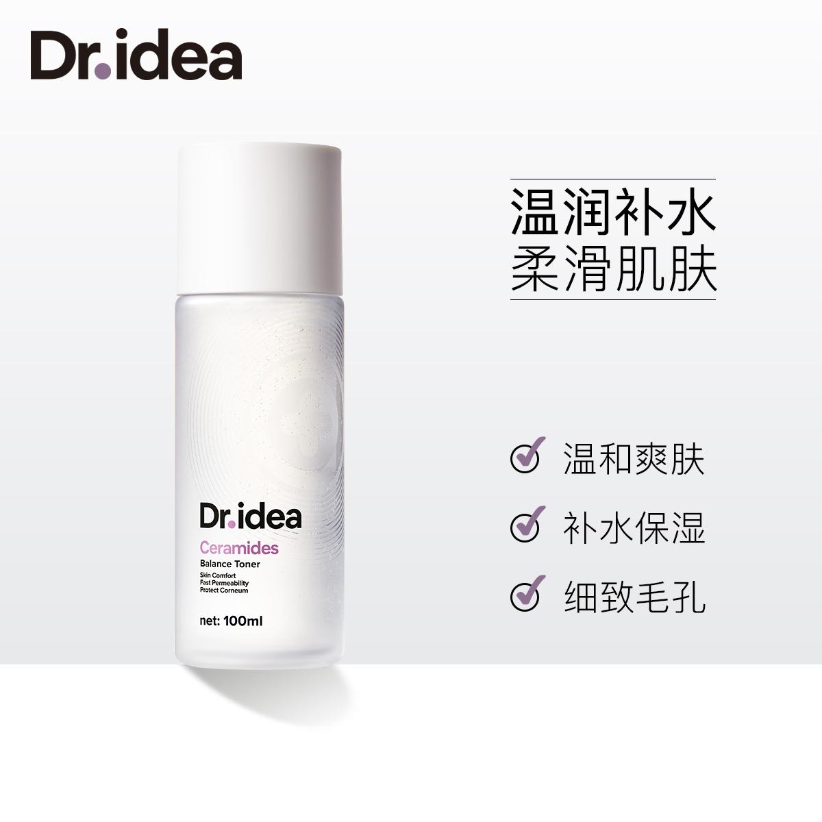 朵艾Dr.idea神经酰胺平衡水补水保湿修护屏障修护爽肤水男女护肤