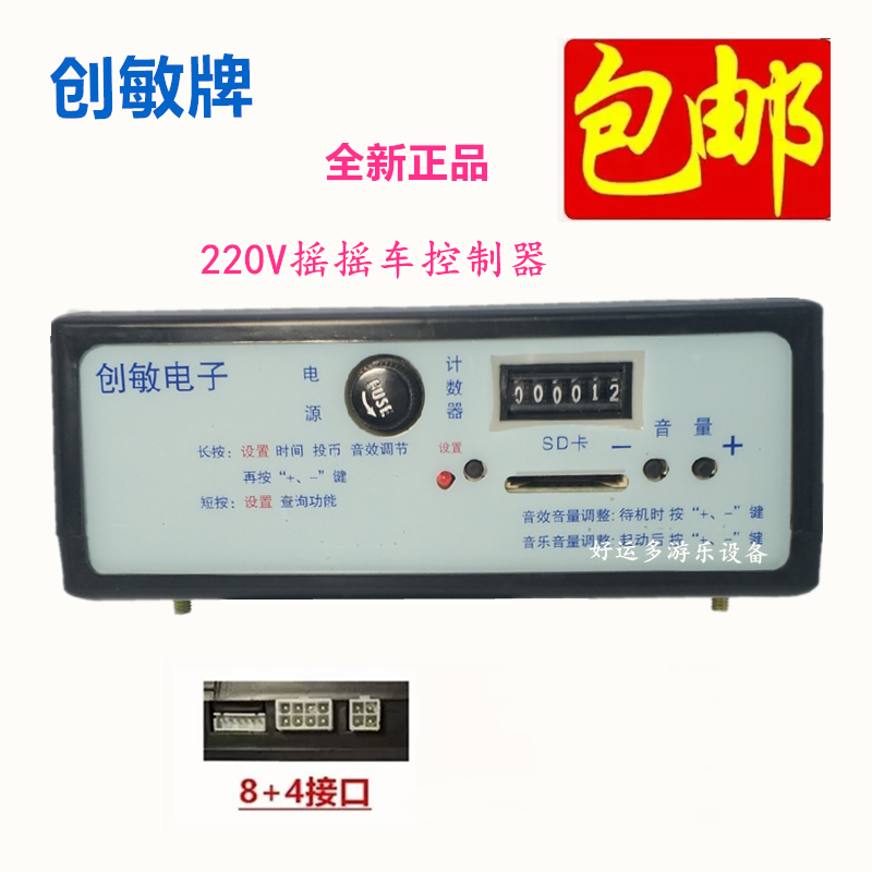 Machine coin new rocking accessories popular 9 + 14mp3 swing or 8 + 4 vehicle controller