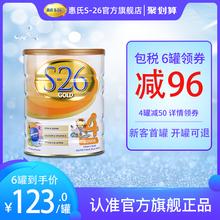 新西兰进口惠氏4段S26金装婴儿幼儿儿童奶粉四段有3段2段铂臻三段