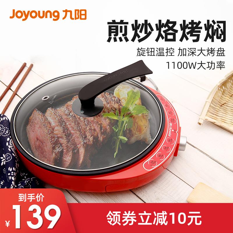 九阳JK30-J15 电饼铛家用煎饼锅小家电春饼薄饼机加深加大烙饼锅