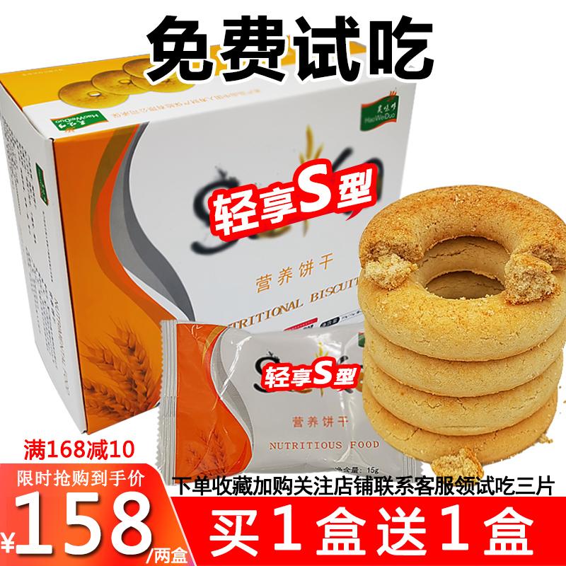 买一送一酥苏代餐饼干营养减低饱腹热量脂咔卡老虎饼干正品零食11-07新券
