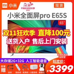 小米全面屏电视Pro 65英寸E65S 4K超清智能网络液晶平板电视机 70