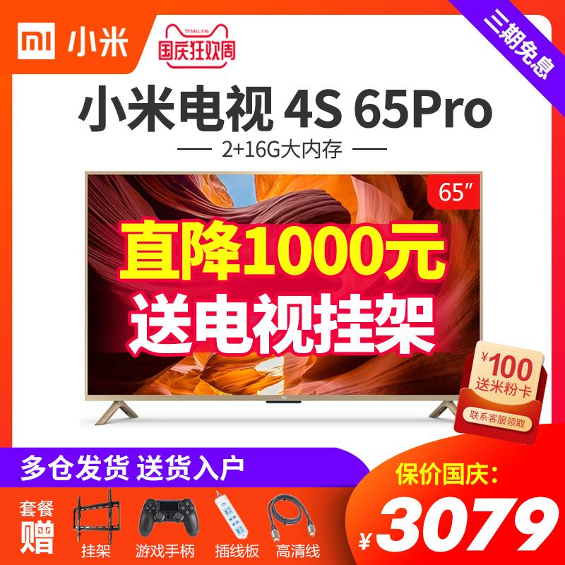Xiaomi/小米 小米电视4S 65英寸pro智能4K超高清网络平板液晶电视3069.00元包邮